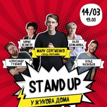 Stand UP концерт