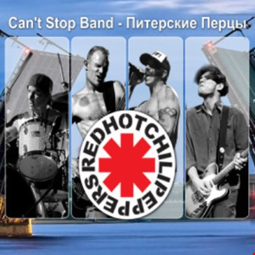 """Red Hot Chili Peppers (tribute)"""
