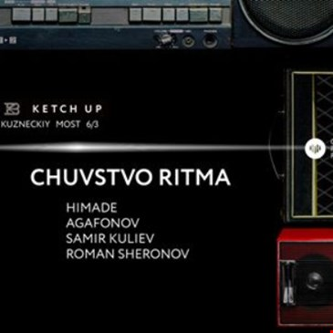 Chuvstvo Ritma & Friends