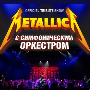 """Metallica Show S&M Tribute"""
