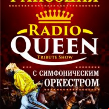 Radio Queen. Official tribute show
