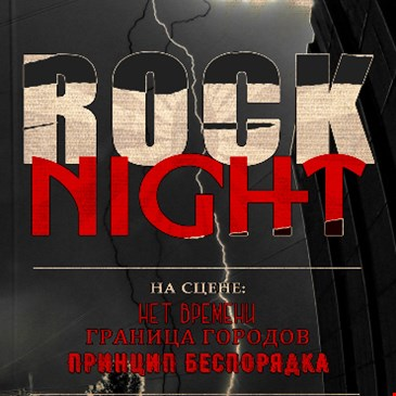 Rock NIGHT!