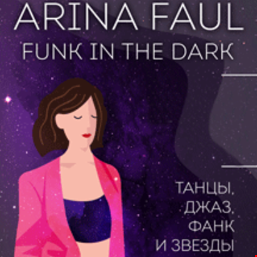 "Arina Faul под звездами ""Funk in the Dark"""