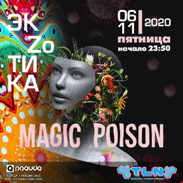 "ЭКZОТИКА ""Magic Poison"""