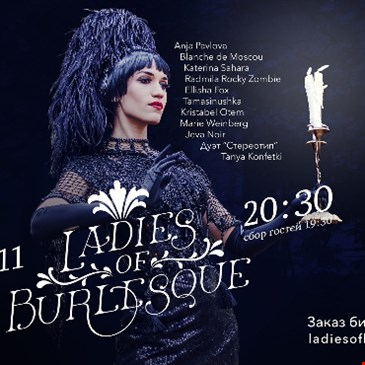 Ladies of Burlesque: Helloween Edition