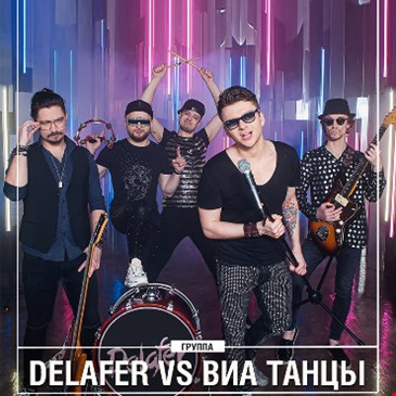 Delafer VS ВИА Танцы
