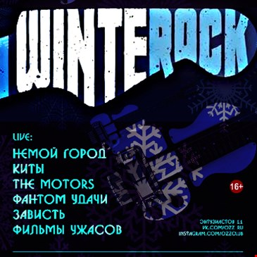 Winter Rock