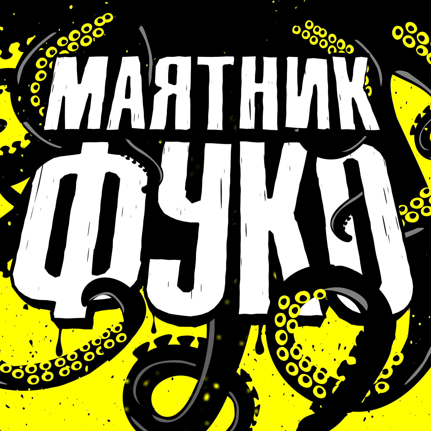 Маятник Фуко