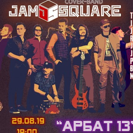 "9. Концерт: ""Jam Square"". Cover-Band."