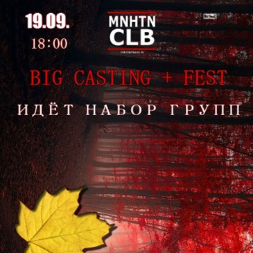 AUTUMN FEST BIG CASTING!