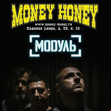 группа [МОDУЛЬ] в MONEY HONEY!!!