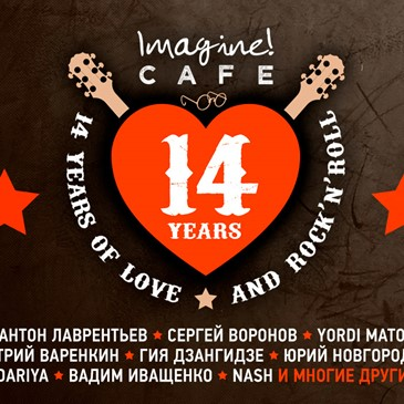 Нам 14 лет! Imagine B-day weekend. Rock'n'roll jam