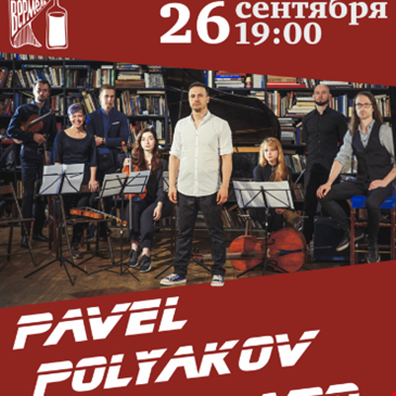 Pavel Polyakov & The Hard Classics