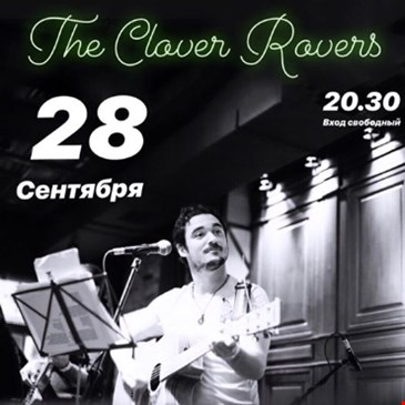 "Концерт ""The Clover Rovers"""