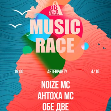 16 Tons Music Race Afterparty