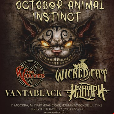 October Animal Instinct