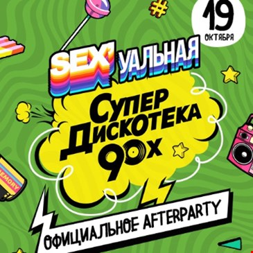 Afterparty Супердискотеки 90х