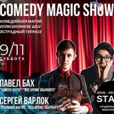 Stand Up Соmedy Magic