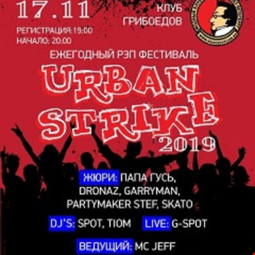 Urban Strike2019-Ежегодный Рэп Фестиваль