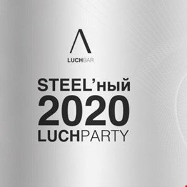 STEEL`ный 2020 LuchParty