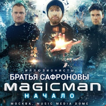 Magic man. Начало