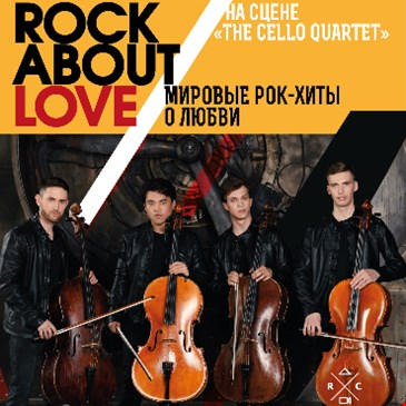 Rock About Love