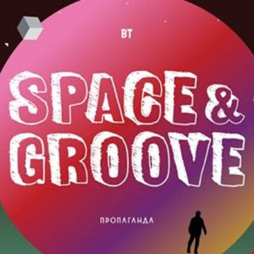 Space & Groove w/ DTRM, Ozh